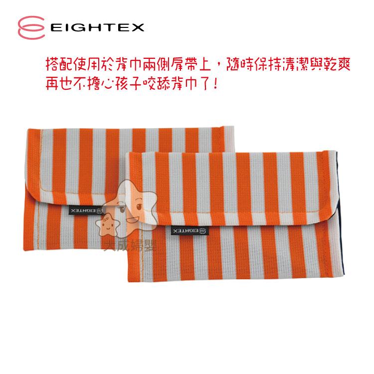 【大成婦嬰】日本 EIGHTEX 防汙套 (2入/組) 隨機出貨 揹巾 外出