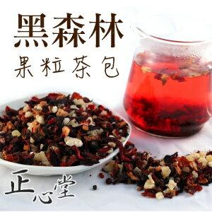 黑森林風味果粒 茶包  果粒茶 花茶 茶葉 天然草本 【正心堂花草茶】 0