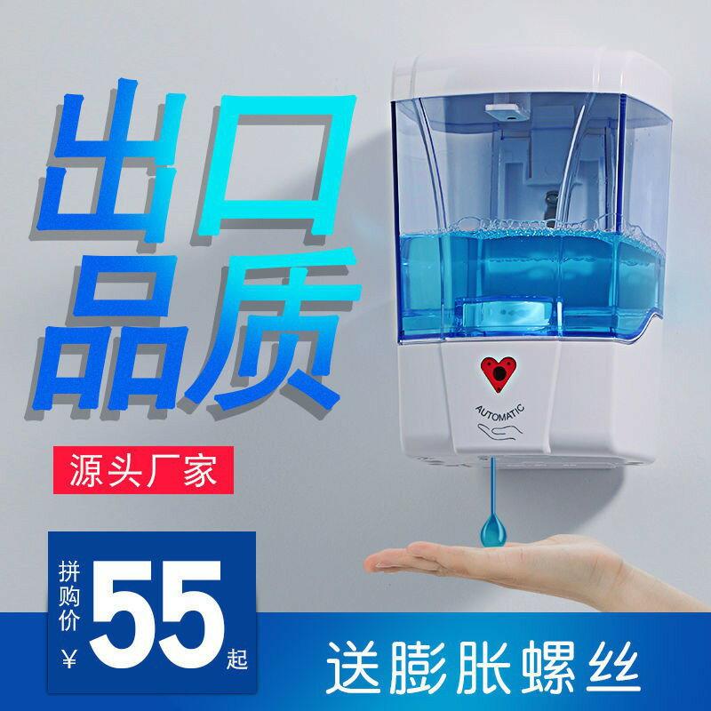 家用皂液器 免接觸式 感應洗手機  自動感應手部皂液器免打孔非接觸凝膠洗手機智能廚房家用洗潔精盒