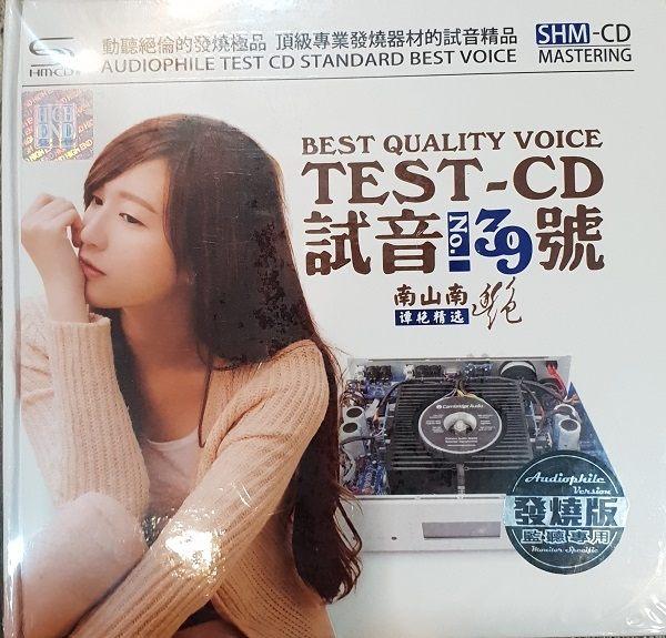 【停看聽音響唱片】【CD】TEST-CD 試音39號