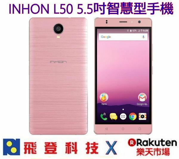 INHON L50 (玫瑰金) 四核心5.5吋4G LTE 1G/8G 母親節禮物首選 長輩機 老人機 智慧型手機 公司貨開發票含稅