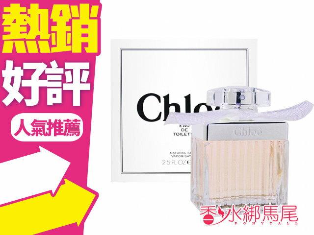 Chloe 白玫瑰 同名 女性淡香水 75ml 白玫瑰香氛 TESTER?香水綁馬尾?
