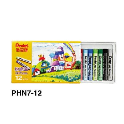 【飛龍Pentel粉蠟筆】PHN8-12粉腊筆粉蠟筆(12色)