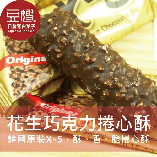 【豆嫂】韓國零食 X-5花生巧克力捲心酥(多口味)