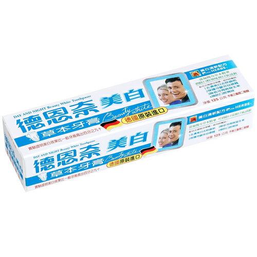 德恩奈美白牙膏125g【愛買】