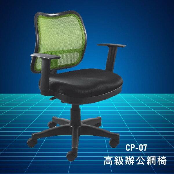 【大富】CP-07『官方品質保證』辦公椅會議椅主管椅董事長椅員工椅氣壓式下降舒適休閒椅辦公用品可調式