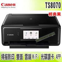 Canon佳能到Canon PIXMA TS8070 六色多功能相片複合機【四色可選】
