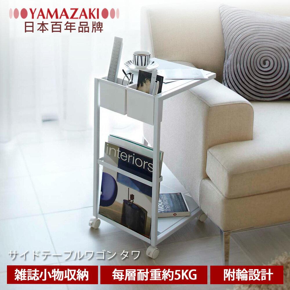 【YAMAZAKI】tower雜誌小物萬用邊桌附輪-白/黑★居家收納/置物架/小物收納 0