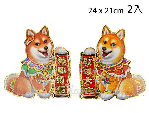 X射線【Z820786】傳統生肖對貼-小,春節/過年/狗年/門貼/春聯/紙製品/字貼/對貼/璧貼