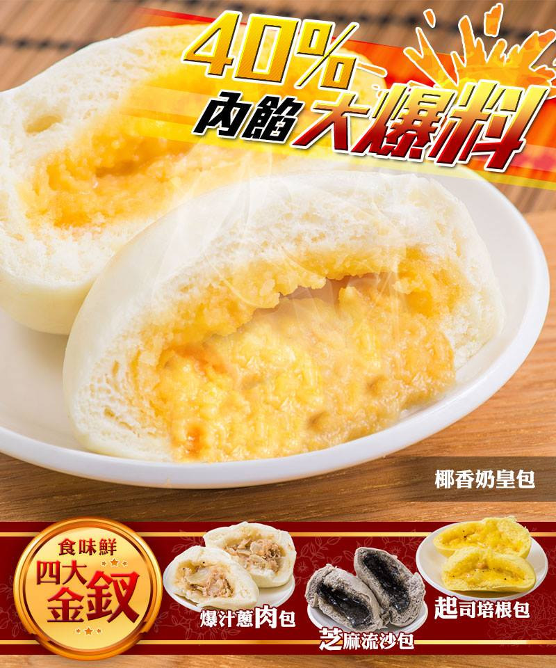 四大金釵-10袋999元(含運費),(培根起司2入+椰香奶皇2入+蔥爆肉汁3入+芝麻流沙3入) - 限時優惠好康折扣