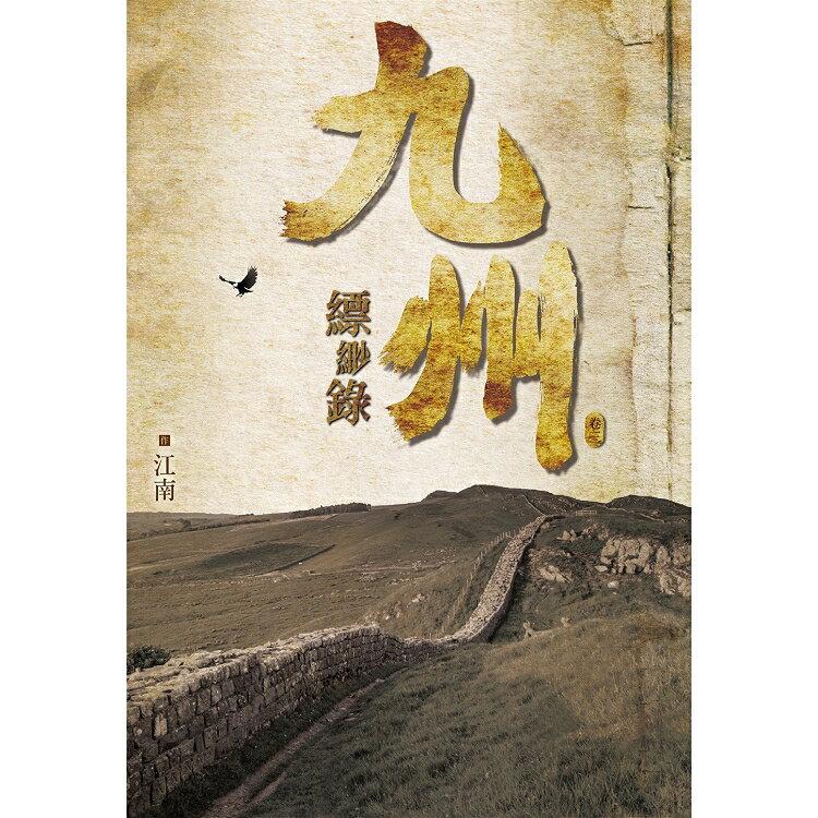 九州縹緲錄(三)   拾書所