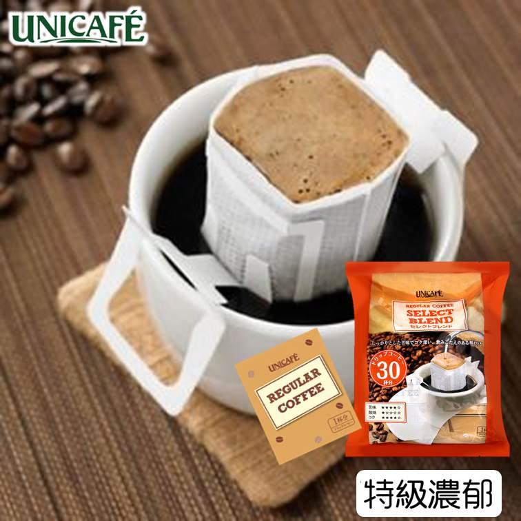 【UNICAFE】日本濾掛咖啡-原味溫和 / 特級濃郁 家庭包30杯入 210g 日本原裝進口 3.18-4 / 7店休 暫停出貨 2