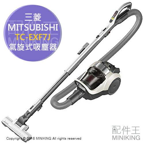 ~ 王~ 製 一年保 MITSUBISHI 三菱 TC~EXF7J 吸塵器 Be~K 旋風