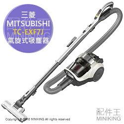 【配件王】日本製 一年保 MITSUBISHI 三菱 TC-EXF7J 吸塵器 Be-K 旋風吸塵 另 TC-FXF5J