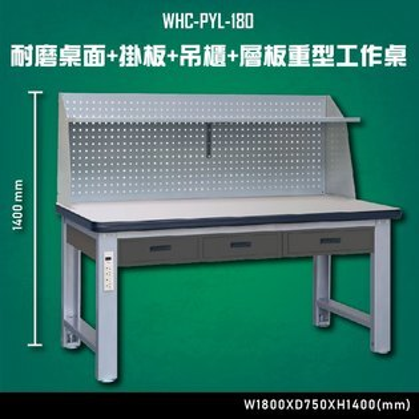 【台灣大富】WHC-PYL-180耐磨桌面-掛板-吊櫃-層板重型工作桌辦公家具台灣製工作桌零件收納抽屜櫃