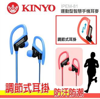 *可調節式耳掛* 耐嘉 KINYO IPEM-81 運動型智慧手機耳麥 手機通話功能/扁線/耳掛/Apple iPad 2/3/4/5/6/Air/Air2/mini/mini2/mini3/New ..
