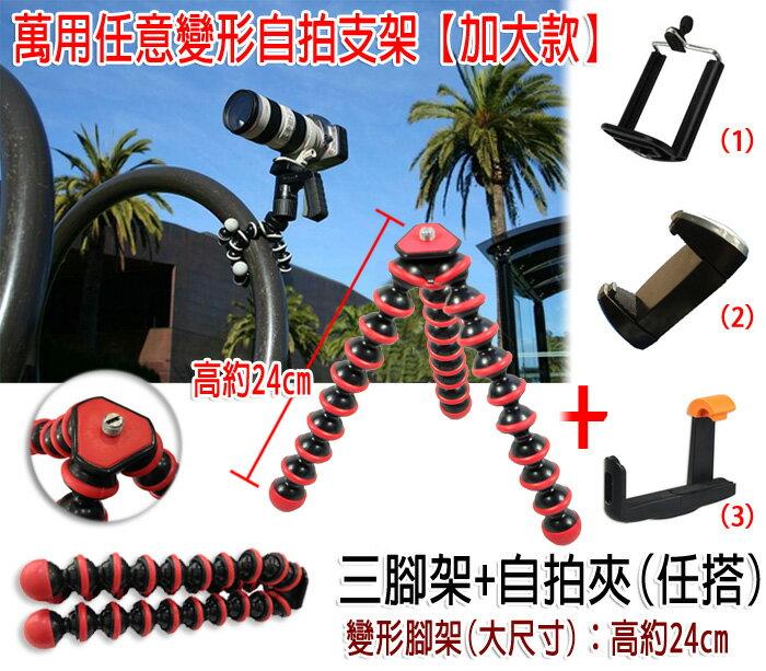 【大款】多功能萬用任意變形三腳架 + 手機自拍夾/車架/相機腳架/自行車/腳踏車/手機/懶人支架/固定架/導航/章魚腳/猩猩腳/三腳架/TIS購物館