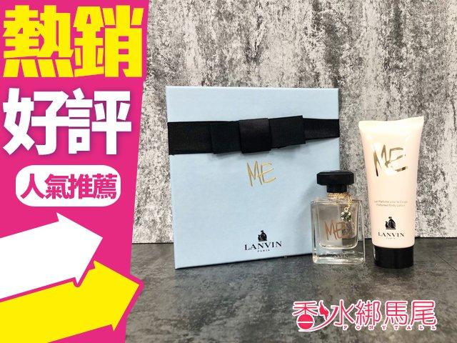 浪凡 LANVIN ME女性淡香精 禮盒 ( 50ML淡香精+100ML身體乳)◐香水綁馬尾◐