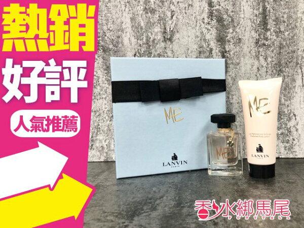 浪凡LANVINME女性淡香精禮盒(50ML淡香精+100ML身體乳)◐香水綁馬尾◐