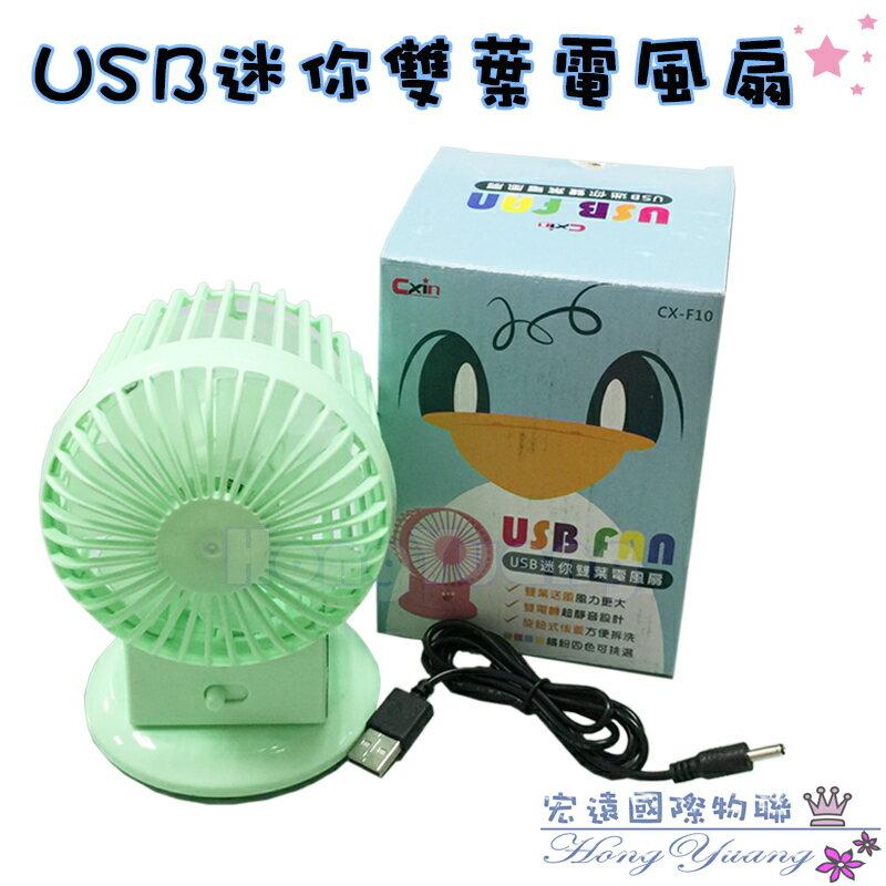 Cxin USB迷你雙葉電風扇 USB 風扇 電風扇 靜音 四色 出貨~H00248~