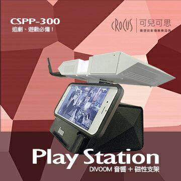 可兒可思 CSPP-300 微型投影機 -PlayStation追劇神器組