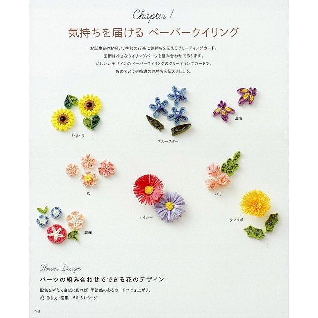 從基礎開始學習捲紙花課程 1