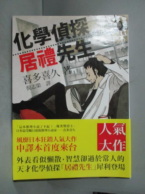 ~書寶 書T2/一般小說_LNN~化學偵探居禮先生_喜多喜久