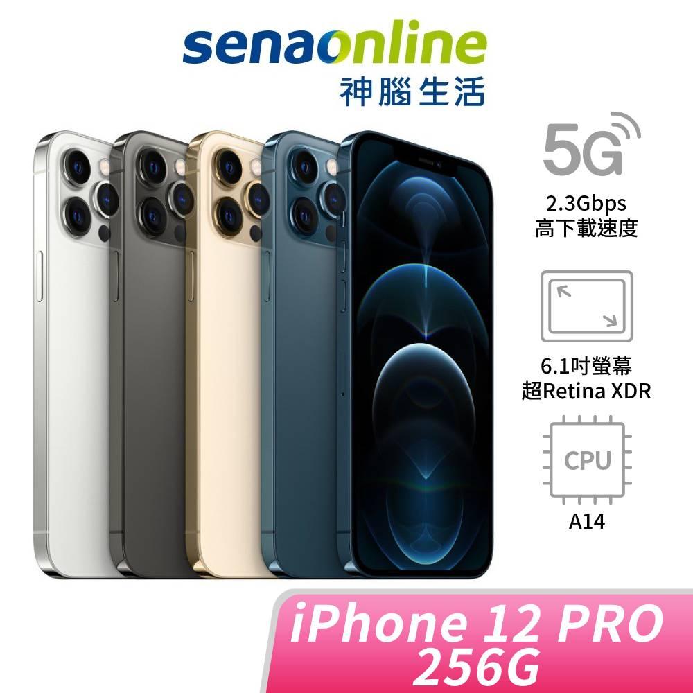 【台灣公司貨現貨】 iPhone 12 pro 256GB  神腦生活