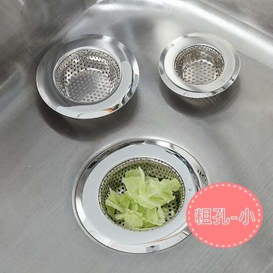 ♚MY COLOR♚粗孔排水口過濾網(小) 廚房 浴室 水槽 頭髮 菜渣 地漏 防堵塞 排水口【G45-1】