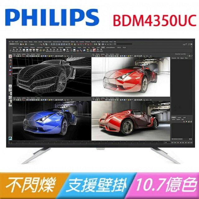 PHILIPS 43型4K廣視角螢幕( BDM4350UC )(福利品)