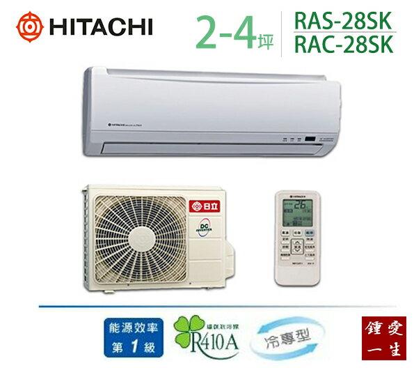 日立變頻分離式一對一冷氣*適用2-4坪*RAS-28SK/RAC-28SK 免運+贈好禮+基本安裝