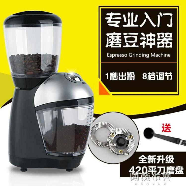 【現貨】咖啡機 110V咖啡機220V伏出美國日本加拿大台灣小家電動磨豆機咖啡磨粉機 快速出貨