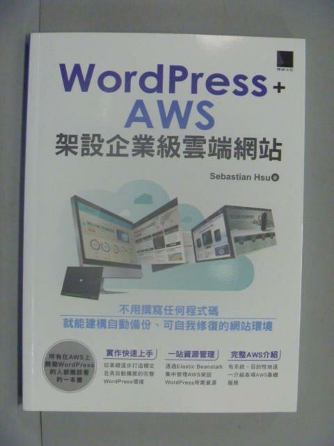 ~書寶 書T1/ _QGH~WordPress AWS架設企業級雲端網站_Sebastia