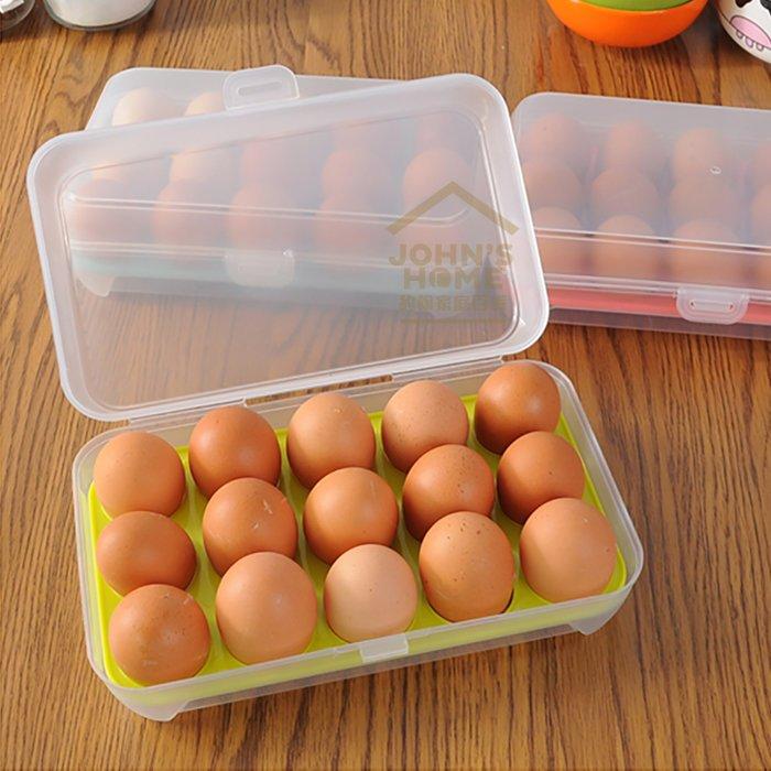 約翰家庭百貨》【AB061】15格可堆疊雞蛋盒 冰箱雞蛋放置盒 雞蛋保護盒 雞蛋收納盒 隨機出貨