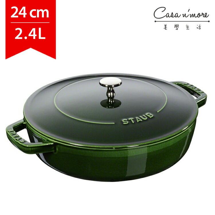 Staub 水滴型多功能燉鍋 鑄鐵鍋 湯鍋 24cm 羅勒綠 - 限時優惠好康折扣