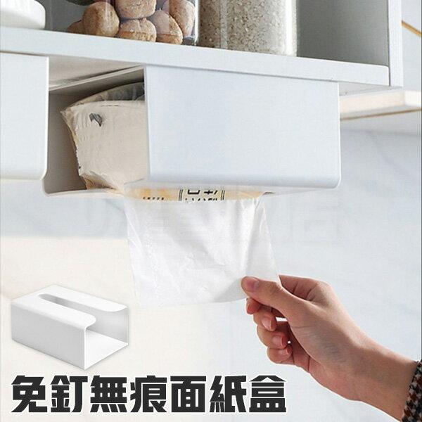 無痕面紙盒 壁掛式面紙盒 衛生紙盒 免鑽免釘 多功能收納盒 牆面收納 紙巾盒