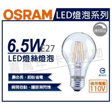 OSRAM歐司朗LEDCLA606.5W2700K黃光E27110V可調光燈絲燈_OS520054