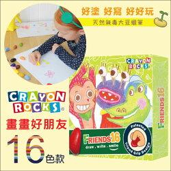 ✿蟲寶寶✿【美國Crayon Rocks】酷蠟石 美國製100%天然無毒大豆蠟筆 畫畫好朋友 16色