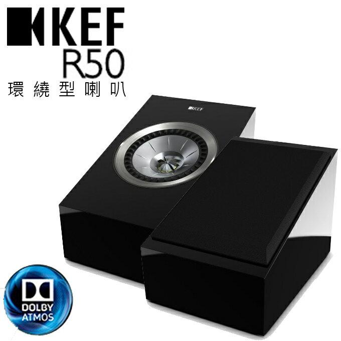 <br/><br/>  環繞型喇叭 ★ KEF R50 杜比音效 公司貨 0利率 免運<br/><br/>