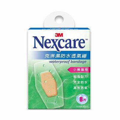 【3M Nexcare】 克淋濕防水透氣繃(小擦傷用) 8片/包 - 限時優惠好康折扣