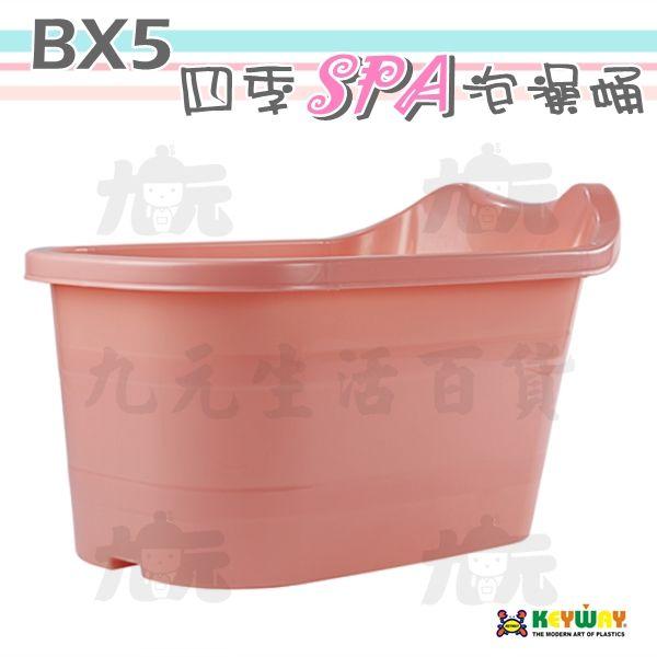 【九元生活百貨】聯府 BX5 四季SPA泡澡桶 泡湯