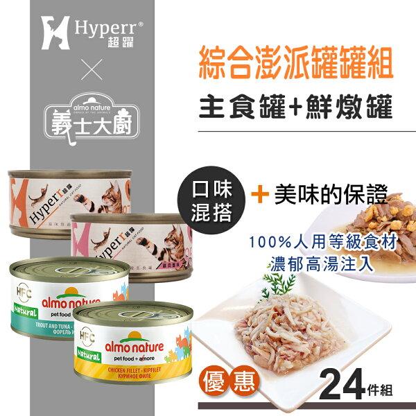 【SofyDOG】貓咪風味罐罐優惠組-主食罐與鮮燉罐-24件組
