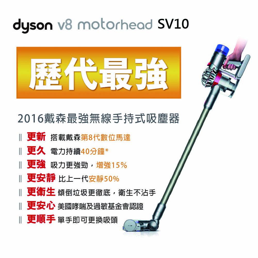 <br/><br/>  【dyson】V8 fluffy SV10 無線吸塵器(銀)<br/><br/>