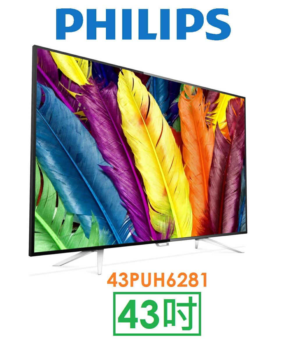 【預訂】飛利浦 Philips 43吋液晶顯示器 電視(43PUH6281)4K