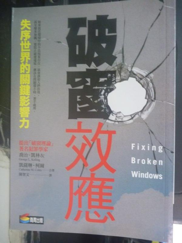 【書寶二手書T9/社會_JDR】破窗效應-失序世界的關鍵影響力_喬治.凱林