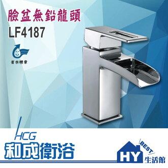 HCG 和成 LF4187 臉盆無鉛龍頭 -《HY生活館》水電材料專賣店