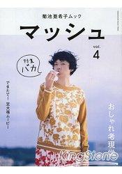 MASH 菊池亞希子 Vol.4