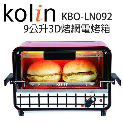 【歌林 Kolin】KBO-LN092 9公升3D烤網電烤箱