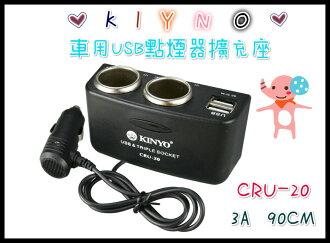 KINYO 耐嘉 車用USB點煙器擴充座 CRU-20 3A 90CM 快充 車充 USB 充電 手機 平板