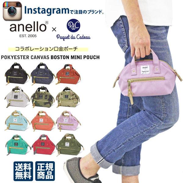 日本直送 日本 ANello 最新款 大口金 化妝包 筆袋 收納小包 正版商品